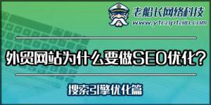 外贸网站为什么要做SEO优化-搜索引擎优化篇-老船长外贸英文网站建设