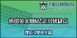 外贸英文网站SEO优缺点-老船长外贸网站设计