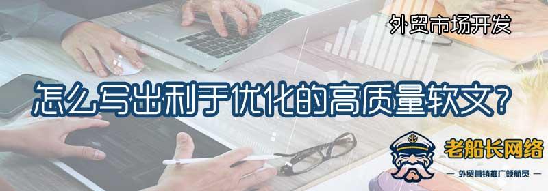 怎么写出利于优化的高质量软文-老船长英文营销网站设计专家