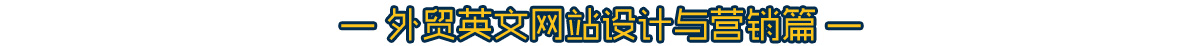 技术资讯-外贸英文网站设计与营销