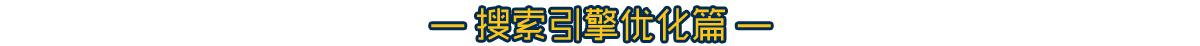 技术资讯-搜索引擎优化篇-老船长网络科技