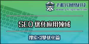 SEO优化应用领域-烟台老船长外贸网站建设