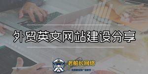外贸英文网站建设分享-服务支持-1
