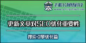 外贸英文网站更新网站新闻对SEO优化的重要性-老船长外贸网站设计