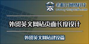 外贸英文网站页面长度设计-老船长外贸网络-外贸英文网站建设篇