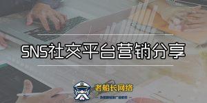 SNS社交平台营销分享-服务支持-1