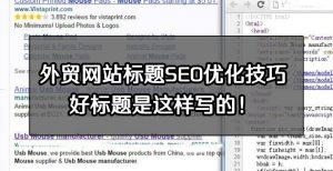 外贸网站标题SEO优化技巧