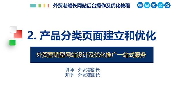 2.-产品分类页面建立和优化