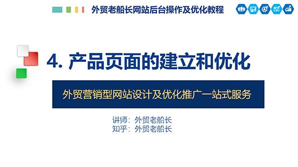4.-产品页面的建立和优化