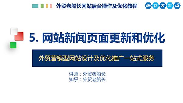 5.-网站新闻页面的更新和优化
