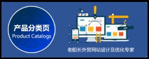 外贸建站最全面的营销网站素材清单 外贸老船长网络科技 产品分类页