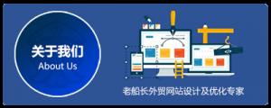 外贸建站最全面的营销网站素材清单 外贸老船长网络科技 关于我们