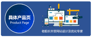 外贸建站最全面的营销网站素材清单 外贸老船长网络科技 具体产品页
