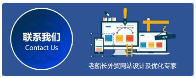 外贸建站最全面的营销网站素材清单 外贸老船长网络科技 联系我们