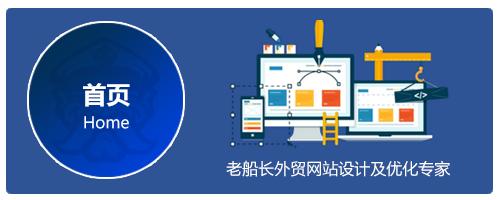 外贸建站最全面的营销网站素材清单 外贸老船长网络科技 01