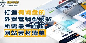 外贸建站最全面的营销网站素材清单-外贸老船长-01