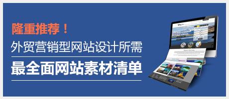 02-外贸建站最全面的营销网站素材清单-外贸老船长倾情推荐