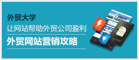 03-外贸网站营销攻略-外贸老船长大学