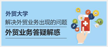 04-外贸业务答疑解惑-外贸老船长大学