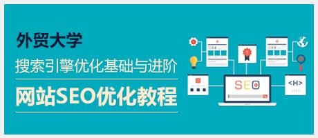 05-外贸网站SEO优化教程