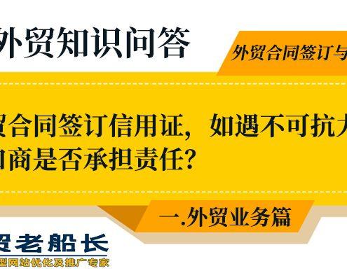 1.外贸合同签订信用证,如遇不可抗力因素
