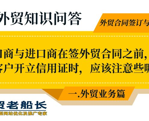 2.出口商与进口商在签外贸合同之前,让客户开信用证时,应该注意些哪些?