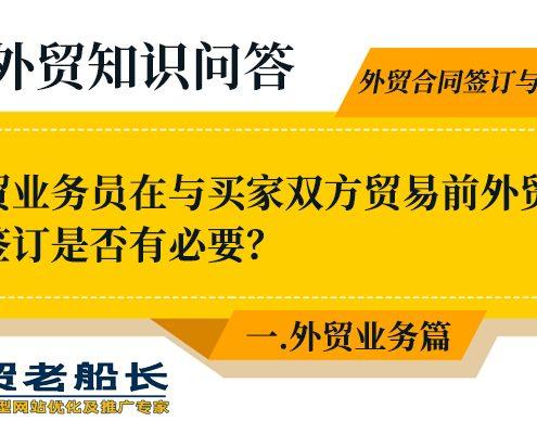 3.外贸业务员在与买家双方贸易前外贸合同的签订是否有必要?