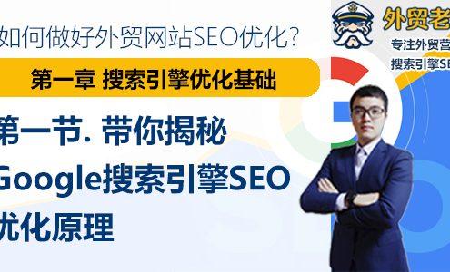 第一节-揭秘Google搜索引擎SEO优化原理---搜索引擎优化基础篇