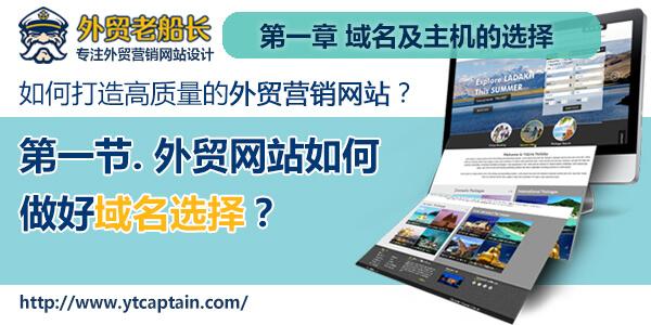 第一节.外贸网站如何做好域名选择---外贸网站营销推广---外贸老船长