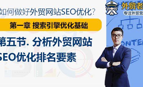 第五节.分析外贸网站SEO优化排名要素-搜索引擎优化基础篇-外贸老船长
