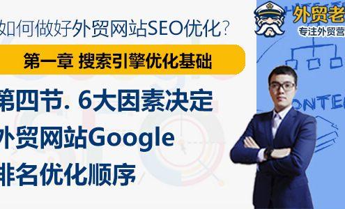 第四节.6大因素决定外贸网站Google排名优化顺序-搜索引擎优化基础篇-外贸老船长