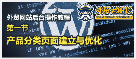 第一节.外贸营销网站产品分类页面建立与SEO优化-外贸老船长