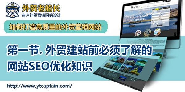 第一节.-外贸建站前必须要了解的网站SEO优化知识-外贸老船长