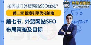 第七节.外贸网站SEO布局策略及目标-外贸老船长-01
