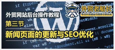 第三节.外贸营销网站新闻页面建立与SEO优化-外贸老船长