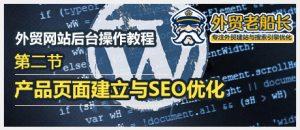 第二节.外贸营销网站产品详情页面建立与SEO优化-外贸老船长