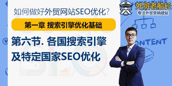 第六节.各国搜索引擎及特定国家SEO优化-外贸老船长-01