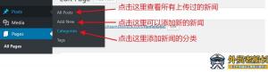 1.网站新闻页面的更新及优化说明