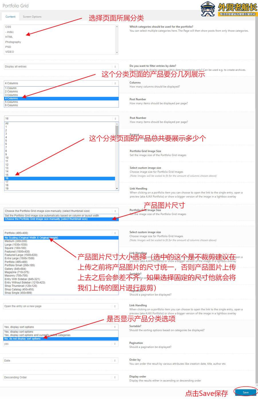 11.外贸网站分类页面建立与SEO优化-外贸老船长