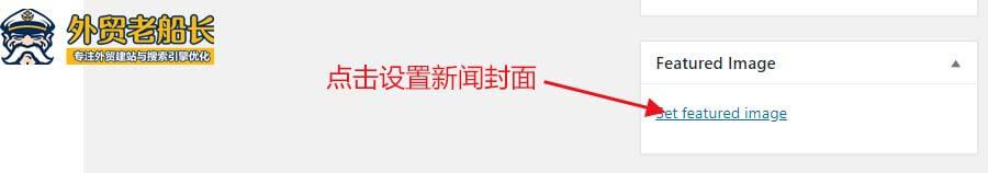 12.网站新闻页面的更新及优化说明