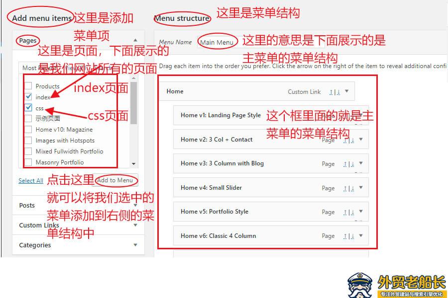 19.外贸网站分类页面建立与SEO优化-外贸老船长