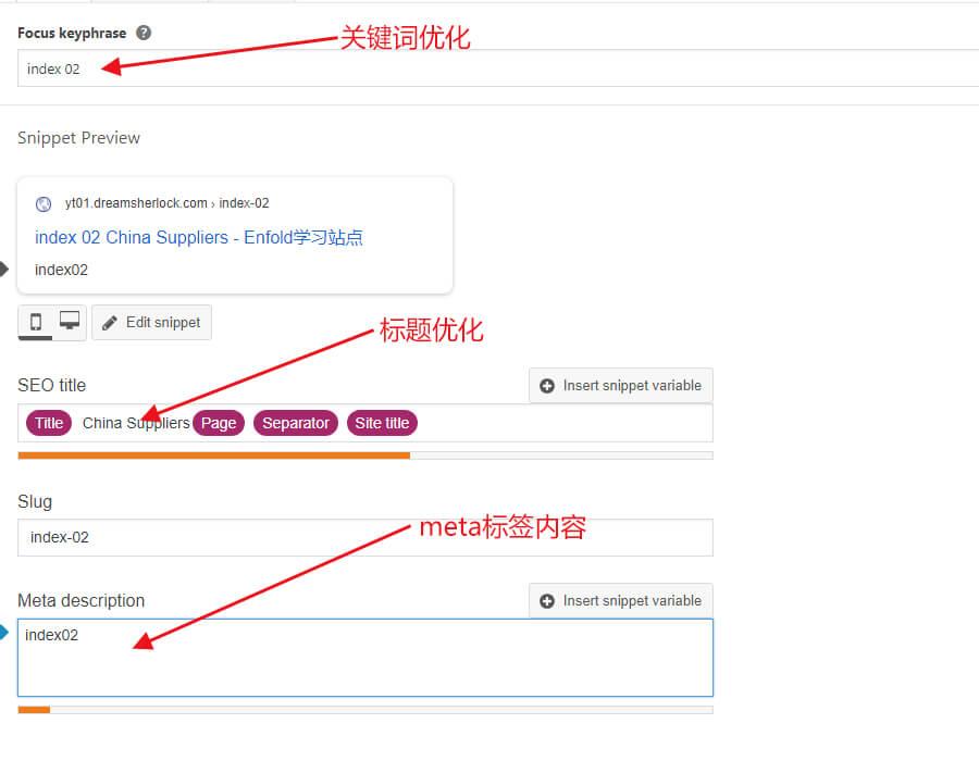 19.外贸营销网站产品页面建立与SEO优化-外贸老船长