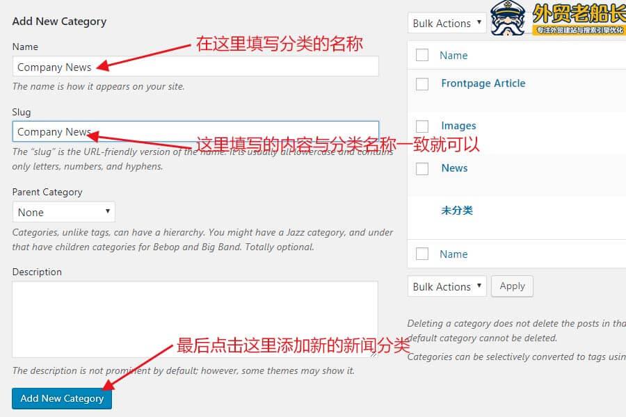 2.网站新闻页面的更新及优化说明