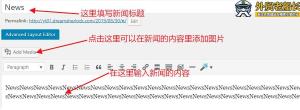 5.网站新闻页面的更新及优化说明