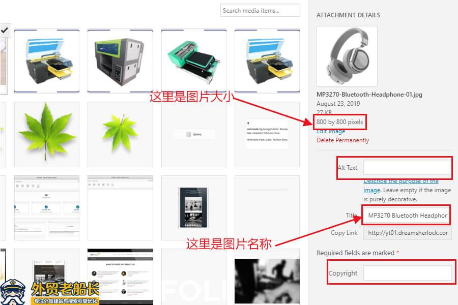 9.外贸营销网站产品页面建立与SEO优化-外贸老船长