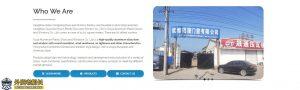 外贸营销网站首页公司介绍和工厂展示图-外贸老船长-01