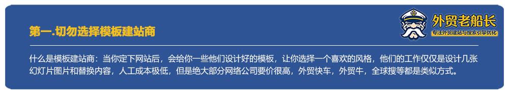 01.切勿选择模板的建站商-外贸老船长