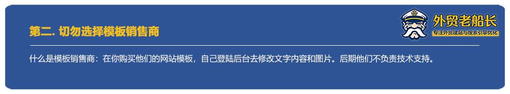 02.切勿选择模板销售商-外贸老船长