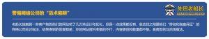 """03.警惕网络公司的""""话术陷阱""""-外贸老船长"""