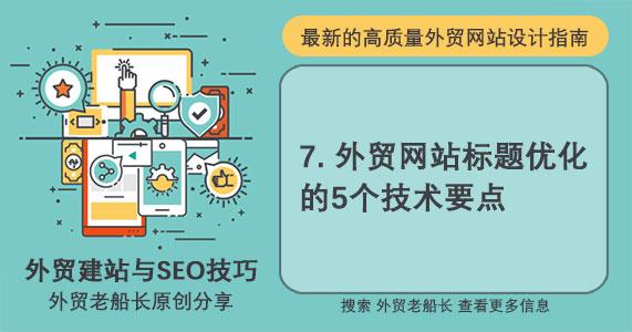 七.外贸网站标题优化的5个技术要点-外贸老船长